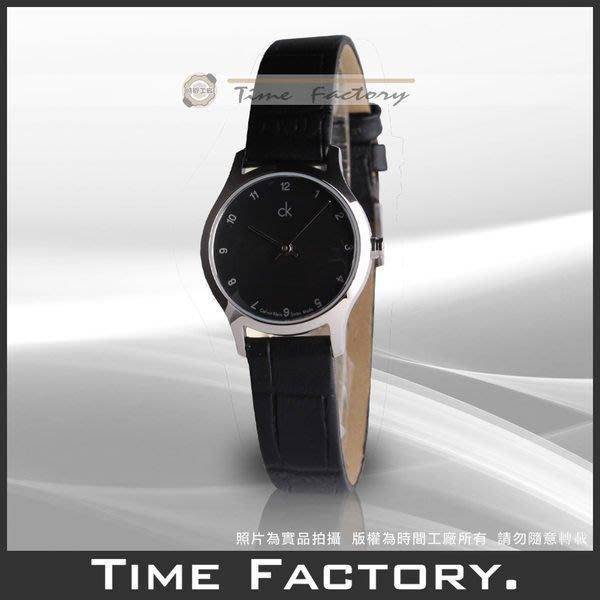 【時間工廠】全新原廠正品 CK Calvin Klein 【classic系列】水波紋時尚腕錶(小) K2623111