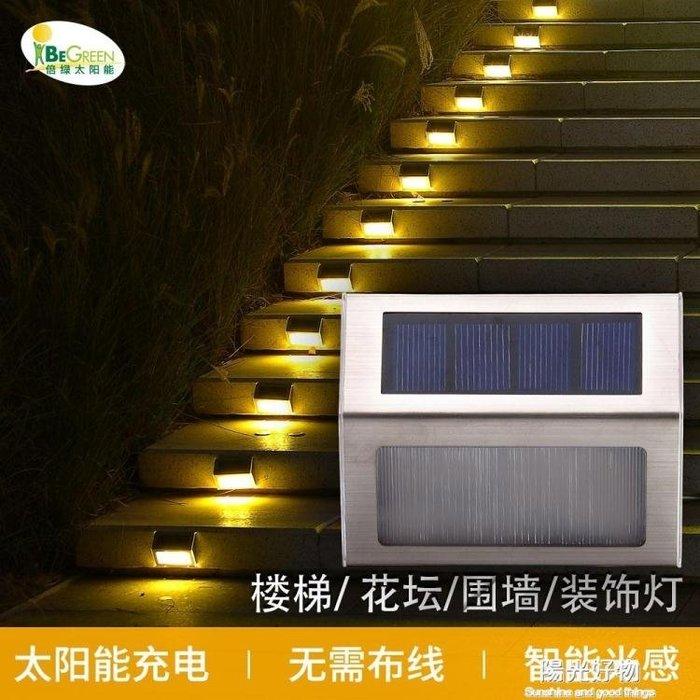 太陽能燈太陽能戶外庭院燈家用花園別墅裝飾路燈鄉村院子樓梯地燈圍牆壁燈 NMS全館免運