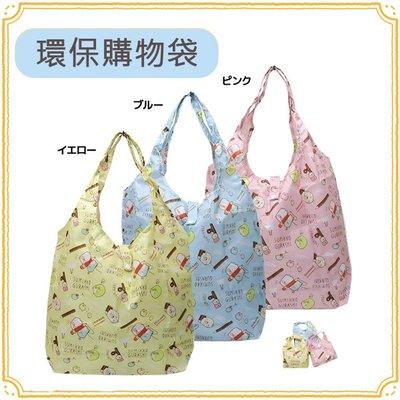 §FollowV§日本女包《現貨》角落生物 恐龍/貓咪/白熊/企鵝 輕便可收納 環保購物袋/手提袋 絕版 San-X