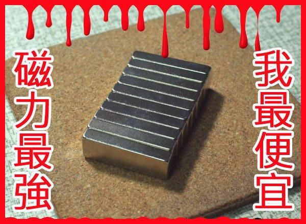 釹鐵硼磁鐵-30mmx10mmx5mm-長方形超強力磁鐵@萬磁王@