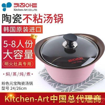 〖洋碼頭〗韓國進口Kitchen-Art粉色元寶鍋陶瓷塗層燉湯鍋不沾健康拉麵鍋單 A6544