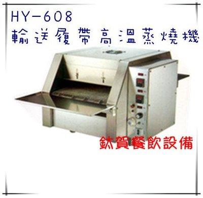 【鈦賀餐飲設備】華毅 HY-608 輸送履帶高溫蒸燒機
