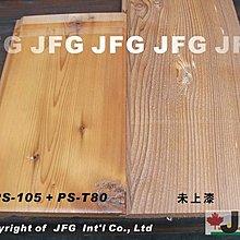 【JFG 木材】室內水性木器漆】PS-T95 亮光面漆 鋼琴烤漆 拼板 家具 桌椅 木屋 裝潢 木材 木工 柚木紐松