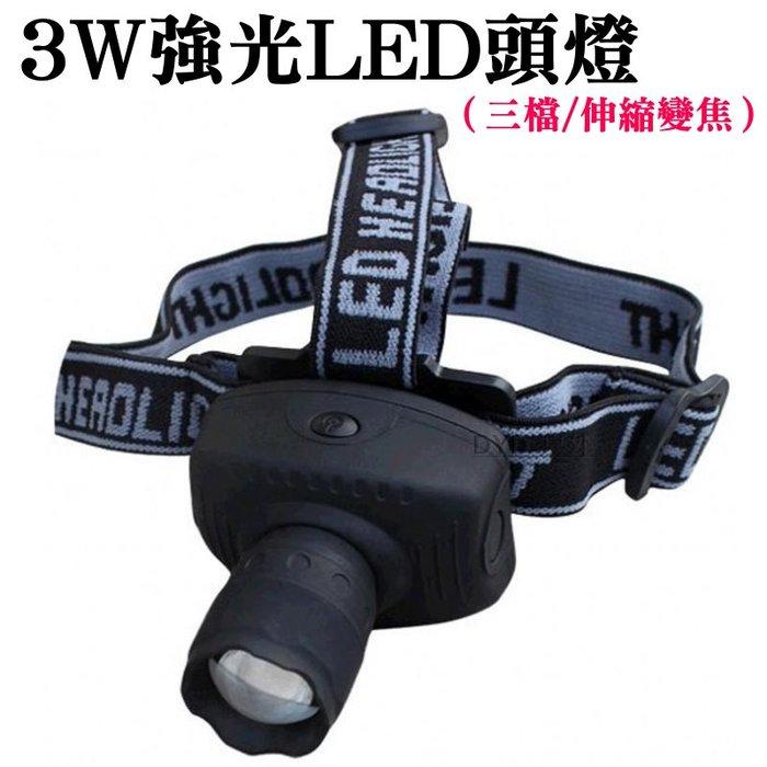 ✨台灣現貨🎯[99特賣]3W強光LED頭燈(三檔/伸縮變焦)🌈變焦頭燈 釣魚頭燈 野營燈 磨砂質感 露營燈 單車燈