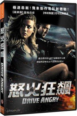 ⊕Rain65⊕正版DVD【怒火狂飆/Drive Angry】-絕地任務-尼可拉斯凱吉*安柏赫德-全新未拆(直購價)
