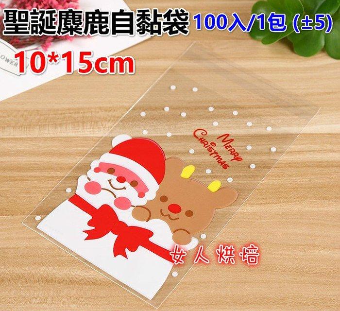 女人烘焙 100pcs/1包 10*15cm 聖誕麋鹿 聖誕老人餅乾包裝袋點心袋自封袋自黏袋瑪德琳豆塔餅乾袋巧克力袋