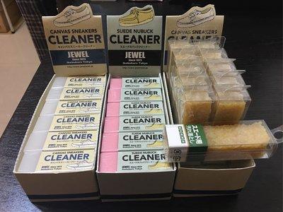 現貨 -日本JEWEL鞋子橡皮擦 黃麂皮(買二個以上請告知開賣場,合併運費)