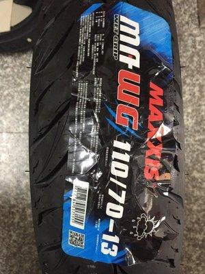 完工價1550元【油品味】瑪吉斯輪胎 MAXXIS 110/70-13 MA-WG 水行俠 mawg 機車輪胎