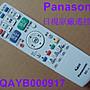 Panasonic日本原廠BD錄影機遙控器N2QAYB000...