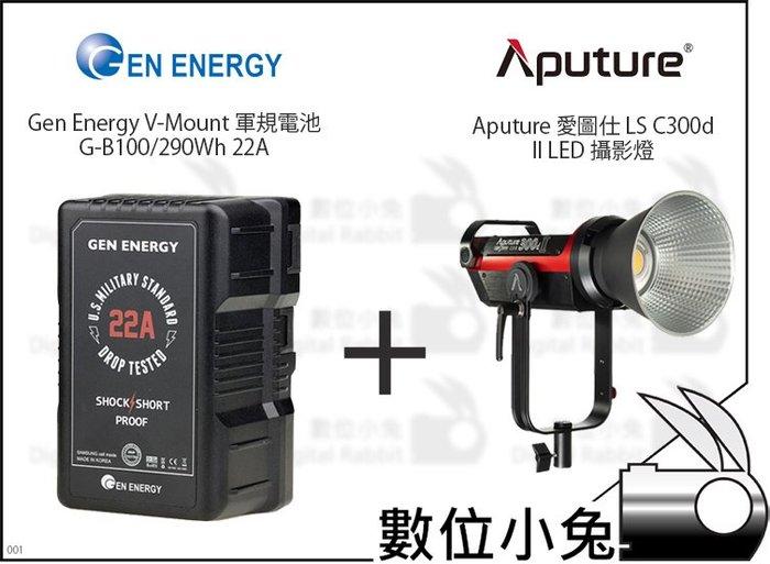 數位小兔【Aputure LS C300d II 2代 補光燈+韓國GEN 原廠指定V掛電池】攝影燈 LED燈 V-Mo