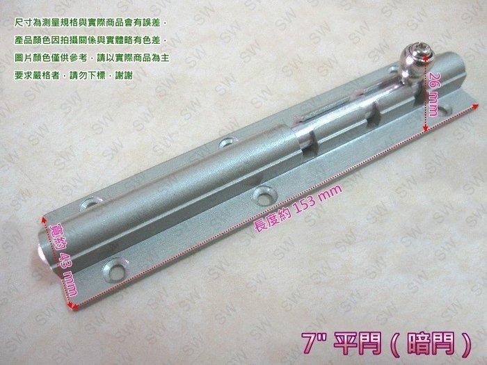 HE017 門閂 7〞鋁製平閂 落地門閂座 栓座 門栓 橫閂 小橫閂 鋁門門閂 橫栓 門栓鎖 窗閂 窗栓 鋁製平栓