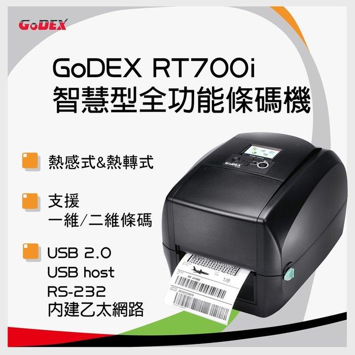 【含稅含運】科誠GoDEX RT700i 熱感式 / 熱轉式兩用 智慧型全功能條碼機 *另有OS214/CP3140