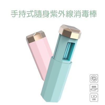 【風雅小舖】《加贈充電線收納袋》UV-MINI-99手持式隨身紫外線消毒棒(臭氧殺菌燈)