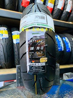 彰化 員林 海德瑙 海德腦 K81 SS2 130/70-13 完工價3000元 含 平衡 氮氣 除蠟