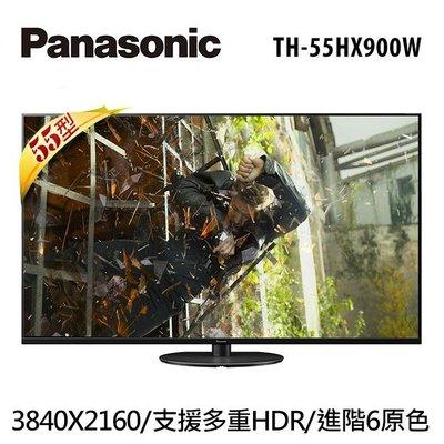 TH-55HX900W 4K HCXPro晶片 區域控光 台中免運 65HX900W 55HX750W 55GX900W