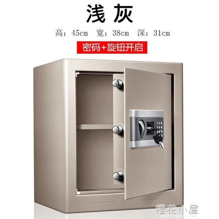 安鎖保險櫃家用小型 辦公全鋼 電子密碼鎖保險箱45cm文件櫃保管箱