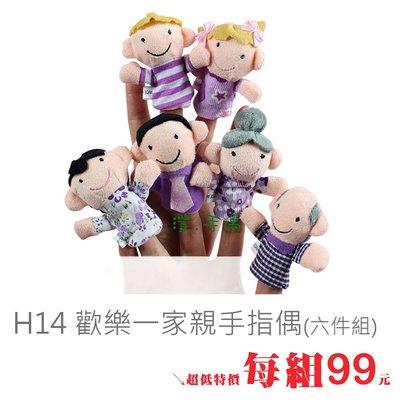 澄.手偶【H14】歡樂一家親 相親相愛...