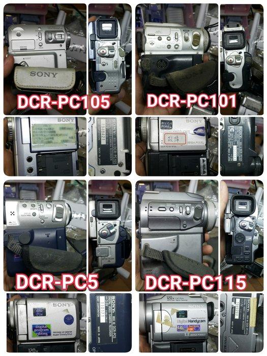 SONY零件機攝影機V8DV SR7 SR12 SR62 SR85 SR100 SR220 GZ-MG275 報帳