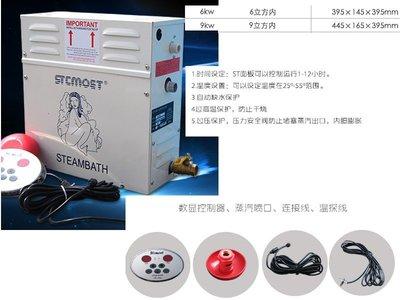 【yapin小舖】三溫暖蒸氣機.蒸氣室專用. 三溫暖. 桑拿屋 .能量屋.浴室蒸汽機.SPA間