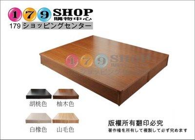 【179購物中心】簡單生活-木箱床底-雙人5尺 下殺$2500