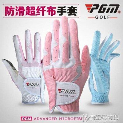 兩雙!PGM 高爾夫球手套 女士 防滑布手套 左右雙手 防曬透氣xbd免運