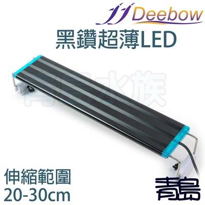 五25中0→Y。。。青島水族。。。SLE-20P中國Deebow易寶-黑鑽超薄型LED跨燈(鏡面烤漆)==水草20cm
