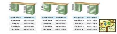 [家事達]台灣 TANKO-WAD-77061S 雙櫃型重量型工作桌-不銹鋼桌板 特價
