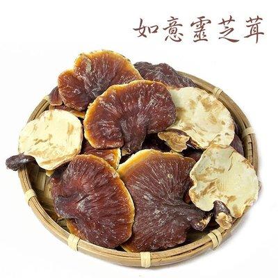 ~如意靈芝茸(半斤裝)~ 台灣產,無農藥,14天即採收,營養豐富,自己煮茶更健康。【豐產香菇行】