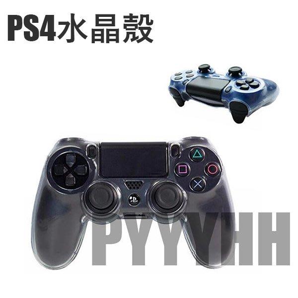 PS4 手把水晶殼 透明殼 保護殼 保護硬殼 PS4 手把保護套 水晶殼