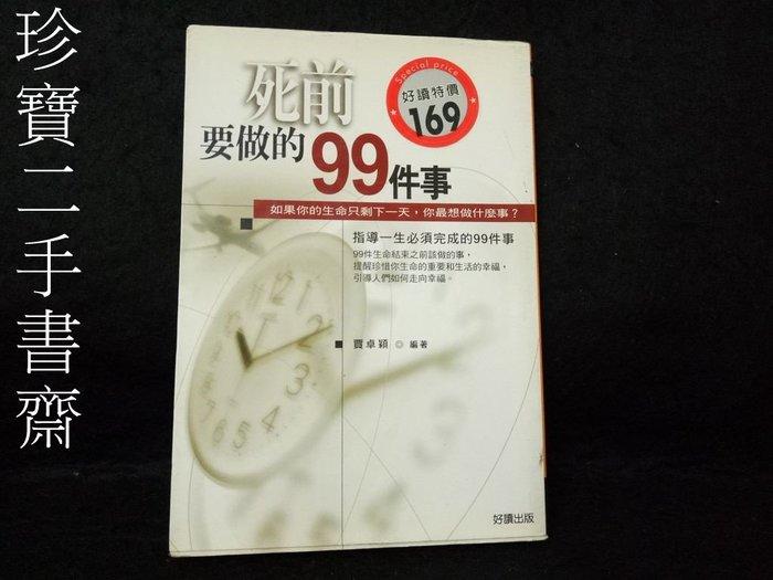 【珍寶二手書齋FA158】《死前要做的99件事--導一生必須完成的99件事》ISBN:9574553604│大田│曹卓穎