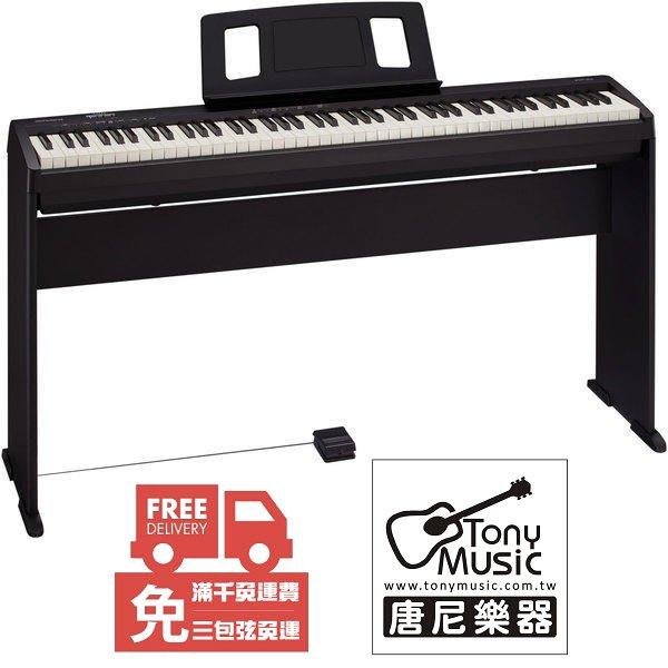☆唐尼樂器︵☆零卡分期實施中 Roland FP-10 數位鋼琴 電鋼琴 初學入門最佳選擇(附贈全套配件)