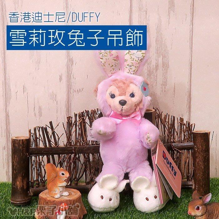 現貨 特價 Duffy 雪莉玫 復活節 兔子 娃娃 吊飾 鑰匙圈 香港迪士尼 生日禮物 情人節禮物[H&P栗子小舖]