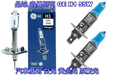 晶站 奇異照明 GE 12V 55W H1 光 汽車大燈 H1大燈 石英燈管 H1燈泡
