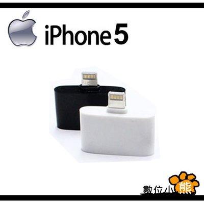 【數位小熊】iPhone 4/4s 轉 iPhone 5 iPad 4 mini 專用 30pin 轉 8pin轉接頭