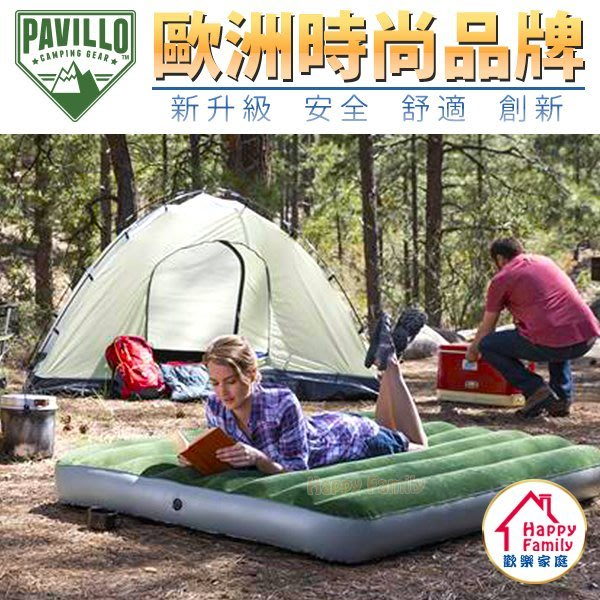 【PAVILLO】 (寬137cm)軍綠色條紋植絨雙人充氣床/充氣墊/居家睡墊/休閒充氣床/露營床墊/野營睡墊