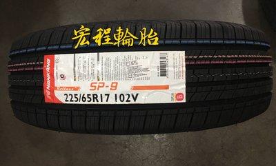 【宏程輪胎】NANKANG 南港輪胎 SP-9  225/65-17 102V 洽詢優惠