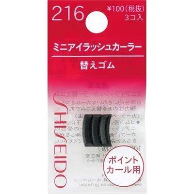 可刷卡 日本直購  SHISEIDO 資生堂 215 局部型 3D 立體 捲翹 睫毛夾 補充蕊 替換蕊 216