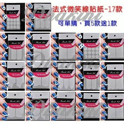 人氣熱銷商品~《法式微笑線貼紙17款-單張刊登款》數量有限喔~美甲用品必備