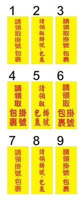 長田廣告《黃色壓克力製作》信箱掛牌+文案 尺寸: 面寬4cm*高9cm*後掛內深2.5cm