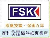 泰利隔熱紙~FSK建築膜 T1500HP、TSG250、ZT60TUH、T1035UH、T1015UH、T0350UH