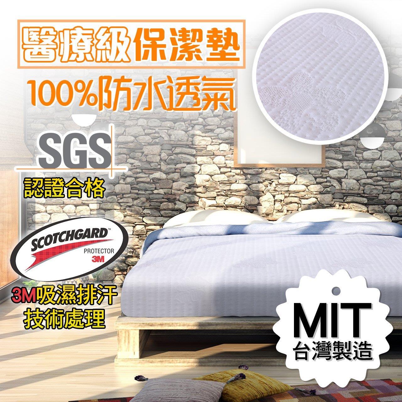 台灣醫療級 3M專利 床包式防水保潔墊 雙人加大 6*6.2【B1035】