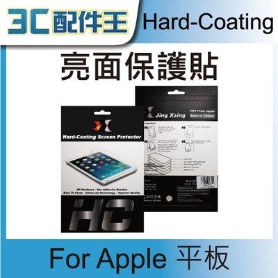資詠 Apple New iPad iPad2 4 iPad Air Air2 亮面保護貼/膜 9吋以上 3H高透光