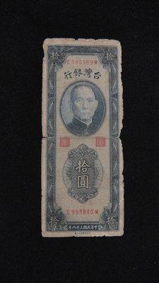 【大三元】紙鈔790-F60-台灣銀行-民國38年拾圓藍綠色~E995989~非流通貨幣