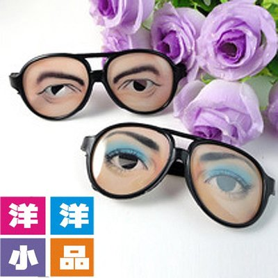 【洋洋小品睡覺眼鏡/打瞌睡眼美女帥哥眼鏡】整人搞笑眼鏡/誇張眼鏡造型眼鏡派對服裝舞蹈化妝舞會用品豬鼻子豬耳朵整人玩具