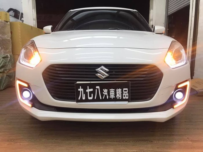 九七八汽車精品 2019 Suzuki Swift 1.0 GLX 專用 導光 雙色 日型燈 專用直上 免修改 !