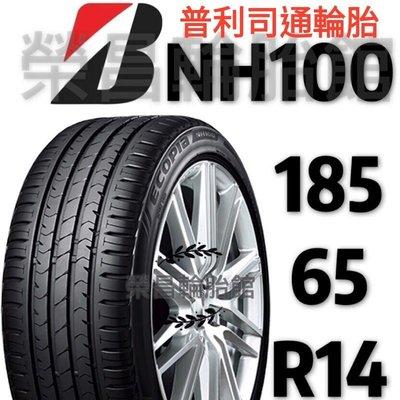 〈榮昌輪胎館〉普利司通NH100 185/65R14輪胎💙本月現金完工特價💙