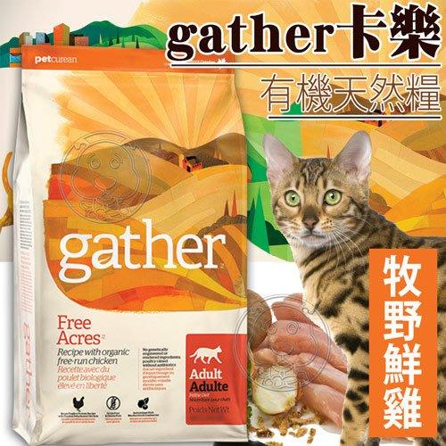 【🐱🐶培菓寵物48H出貨🐰🐹】gather卡樂》有機天然糧牧野鮮雞成貓配方-4磅 特價1299元(自取不打折)