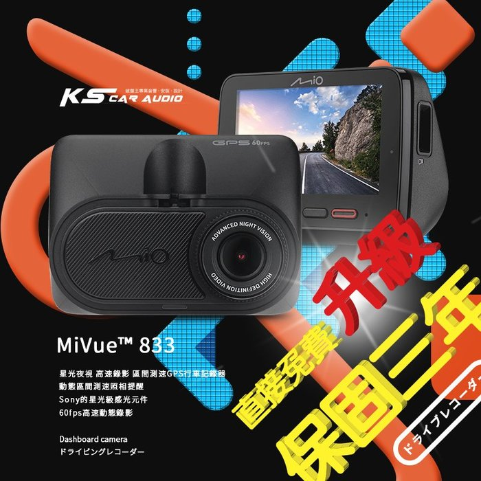 R7m Mio MiVue™ 833 區間測速GPS行車記錄器 測速照相提醒 Sony星光級感光元件【送16G】