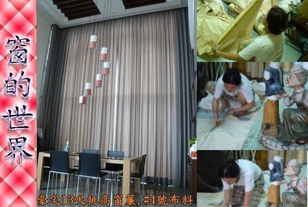 【窗的世界】20年專業製作達人,直立窗簾/羅馬簾#008訂做服務(歡迎宅配到府)