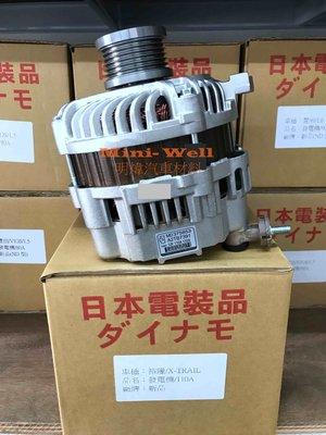 ※明煒汽車材料※日產裕隆X-TRAIL 2.0 / 2.5 / QRV 2.5 / TEANA 2.0 全新品 發電機